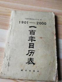 一百年日历表1901 -2000