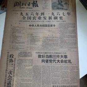 湖北日报 一九五六到一九六七年全国农业发展纲要 中华人民共和国主席令(刘少奇)等内容 19604月12号 4开4版