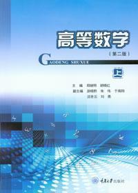 正版 高等数学(上) 第二版 郑继明 胡晓红著 重庆大学出版社