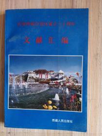 庆祝西藏自治区成立三十周年文献汇编