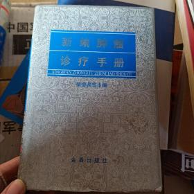 新编肿瘤诊疗手册