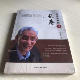 张家庆教授谈长寿