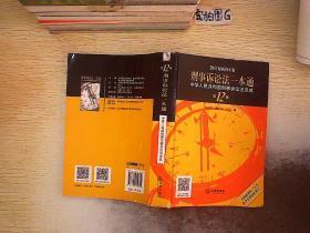 刑事訴訟法一本通:中華人民共和國刑事訴訟法總成(第12版 2017最新修正版)