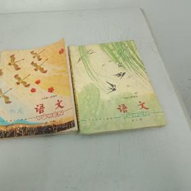六年制小学课本语文第一册和第二册合售
