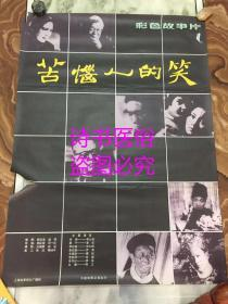 电影海报:苦恼人的笑(105*76cm)