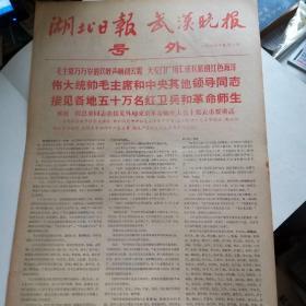 湖北日报武汉晚报号外  1966年9月1日(伟大统帅毛主席和中央其他领导同志接见各地五十万名红卫兵和革命师生 林彪讲话 等)少见
