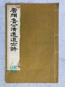 民国珂罗版:唐颜鲁公清远道士诗
