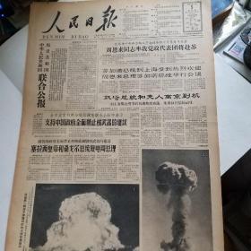 人民日报 1964年11月5日(我国第一颗原子弹爆炸时的火球与蘑菇云图片)4开1页