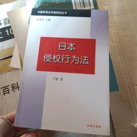 日本侵權行為法——中國民商法專題研究叢書