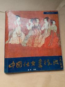 中国仕女画技法