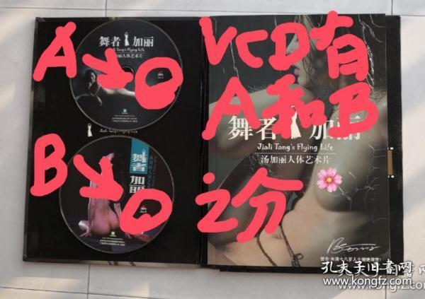 补图别下单!《舞者加丽》汤加丽人体艺术摄影 16开函套大画册+AB 2VCD碟片(买家注意,小心上当:VCD版有2碟,A碟为主碟,B碟为拍摄花絮)