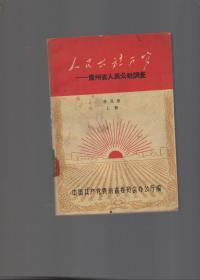 人民公社万岁--贵州省人民公社调查(普及版 上下册)