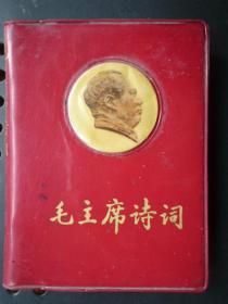 微型版文革红宝书:毛主席诗词...封面有头像(128开、9x7cm、有大量毛主席彩色和黑白图片)
