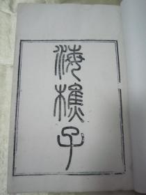 """稀见清光绪纪元(1875年)""""湖北崇文书局""""白纸线装官刻本《海樵子集》,大开本白纸线装一册。是书刊印精美,校印俱佳。版本罕见,品佳如图!"""