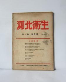 河北卫生 第一卷 第四期 1951.6.1