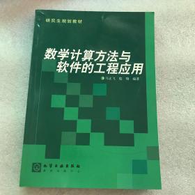 研究生规划教材:数学计算方法与软件的工程应用