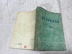 静电学和电动力学(上册) 馆藏书