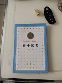 寄小读者 百年百种优秀中国文学图书