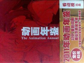2011年动画年鉴(第3辑) 有光盘