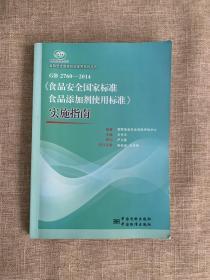 食品安全国家标准宣贯系列丛书:GB 2760-2014《食品安全国家标准食品添加剂使用标准》实施指南