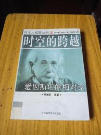 时空的跨越:爱因斯坦的相对论——科学大视野丛书