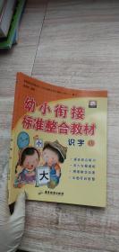 幼小衔接-标准整合教材 识字1