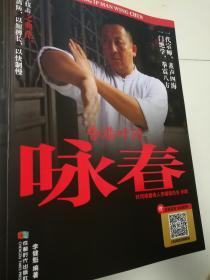 香港叶问咏春