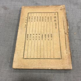 《翠楼集》中国文学珍本丛书  第一辑   第二十四种   少书皮