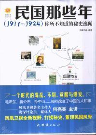 民国那些年(1911-1924)你所不知道的秘史逸闻
