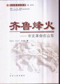 齐鲁烽火:辛亥革命在山东