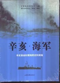 辛亥 海军:辛亥革命时期海军史料简编