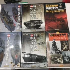 决定版:日本海军轻巡洋舰全集、日本海军重巡洋舰全集、旧日本陆海军航空母舰全集1、旧日本陆海军航空母舰全集2、旧日本海军综合事典、第三帝国海军综合事典共六册合售