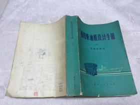 船用柴油机设计手册 六 系统和附件 (馆藏书)
