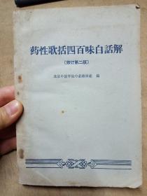 藥性歌括四百味白話解 (1965年修訂第二版)