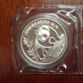 1990年熊猫央视10元纯银币一枚。