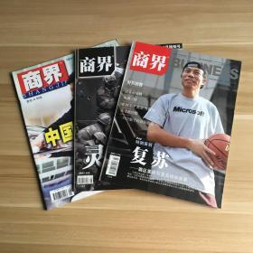 商界【2008年6月特别号 灵魂之震 汶川地震特刊】2008年6月号、7月号、2002年5月号(3本合售)