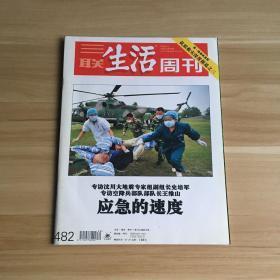 三联生活周刊—抗震救灾深度报道之三(2008年第20期)