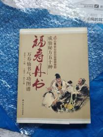 福寿丹书万寿仙书气功图谱 成仙秘方五十种