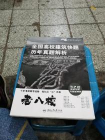 全国高校建筑快题历年真题解析/手绘系列考研丛书