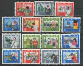 德国邮票 东德 1964年 德意志民主共和国15周年 15全新 部分背黄点一枚背小揭薄一枚折痕