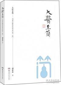 大医至简——刘希彦解读伤寒论(第二版)