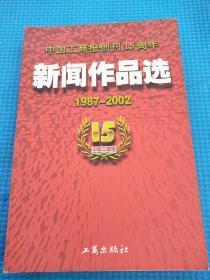 中国工商报创刊15周年   新闻作品选 1987---2002正版书一版一印