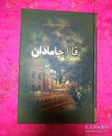 正版新书、黑色皮箱(维吾尔文)