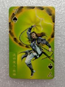 水浒英雄传    统一小当家    魔王·樊瑞   61