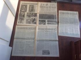 人民日报1976,9,15