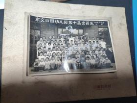 老照片(东交白园幼儿园第十届出园生)1966.7