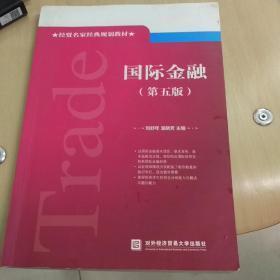 国际金融(第5版)/经贸名家经典规划教材
