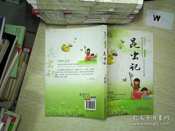 春华秋实经典书系——《昆虫记》