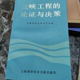 三峡工程的论证与决策