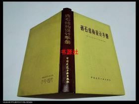 磚石結構設計手冊